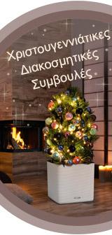 Χριστουγεννιάτικες Διακοσμητικές Συμβουλές